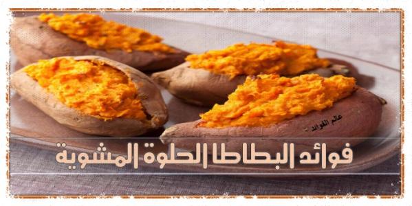 فوائد البطاطا الحلوة المشوية