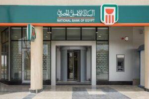 فرع البنك الاهلي المصري