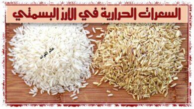 السعرات الحرارية في الأرز البسمتي