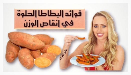 فوائد البطاطا الحلوة في انقاص الوزن