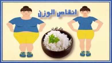 انقاص الوزن بالارز