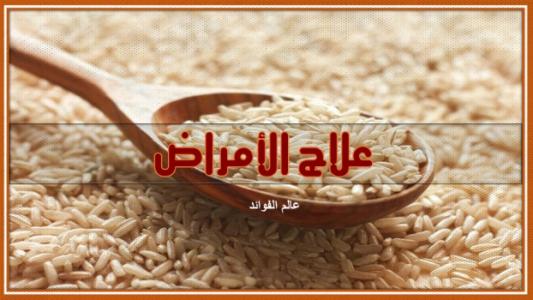 علاج الامراض بالارز البني