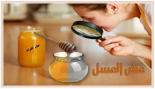 غش العسل