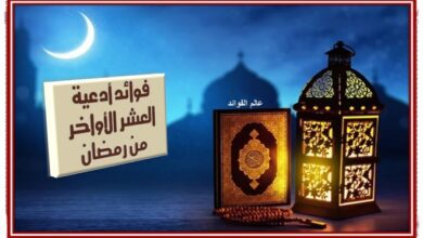 وائد ادعية العشر الاواخر من رمضان