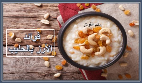 فوائد الأرز بالحليب على الصحة