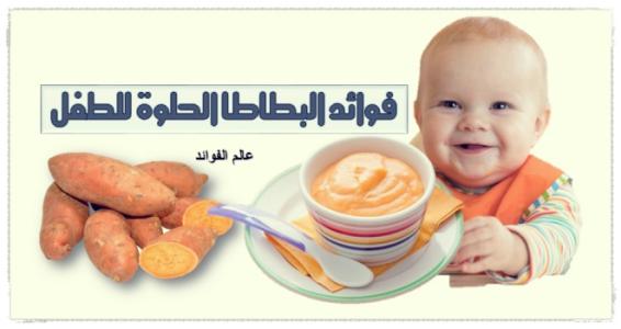 فوائد البطاطا الحلوة للطفل