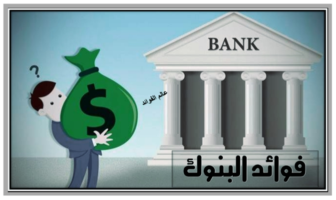 فوائد البنوك