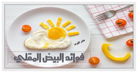 فوائد البيض المقلي