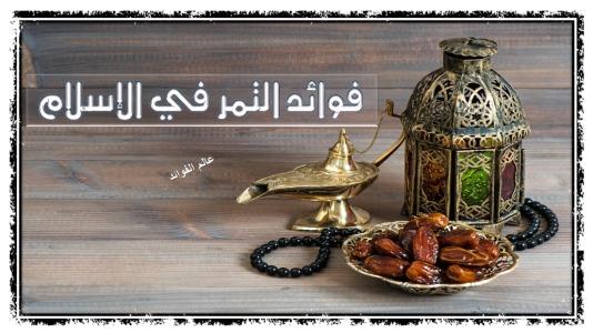 فوائد التمر في الاسلام