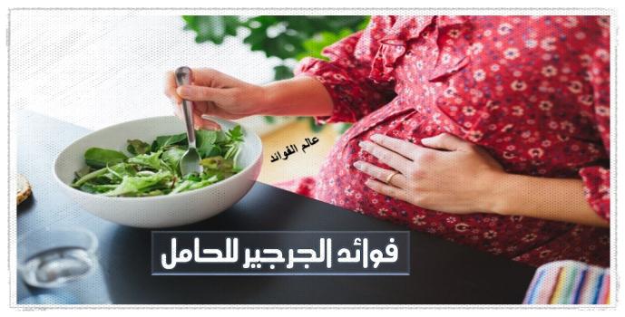 فوائد الجرجير للحامل