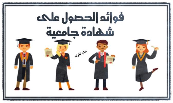 فوائد الحصول على شهادة جامعية