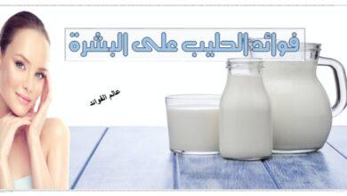 فوائد الحليب الجمالية على البشرة