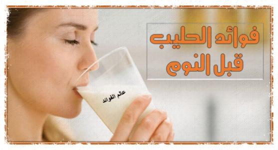 فوائد الحليب قبل النوم