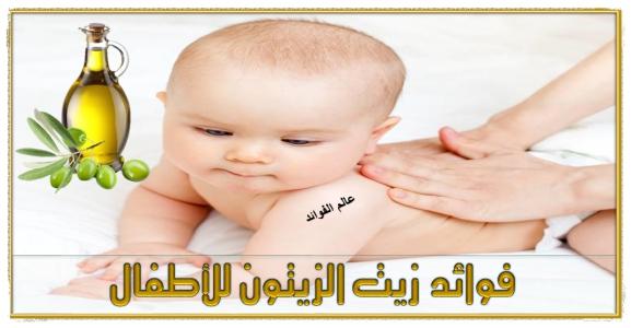 فوائد الزيتون للاطفال