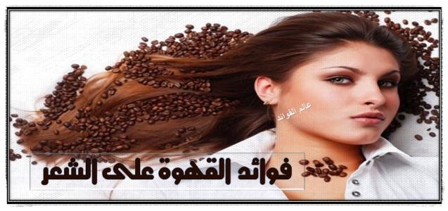 فوائد القهوة على الشعر