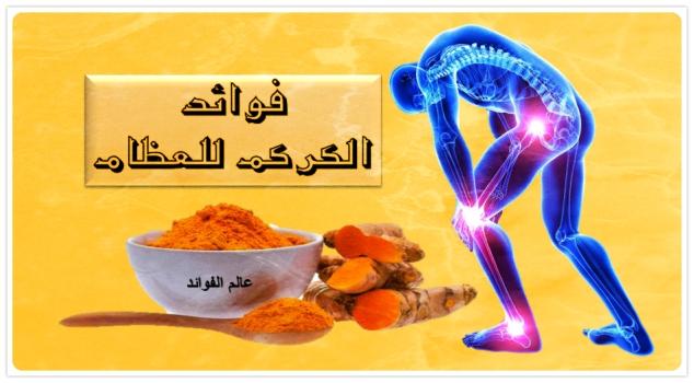فوائد الكركم للعظام