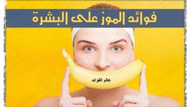 فوائد الموز على البشرة