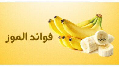 فوائد الموز واضراره على الصحة