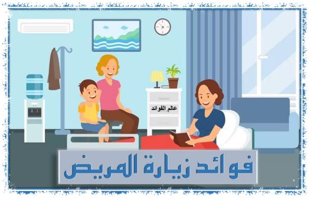 فوائد زيارة المريض