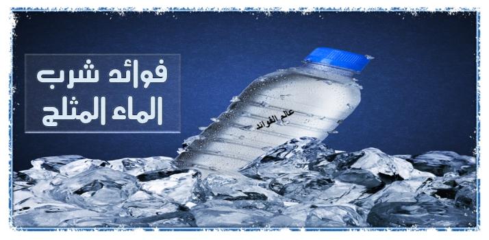 فوائد شرب الماء المثلج