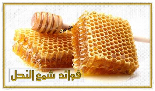 فوائد شمع النحل