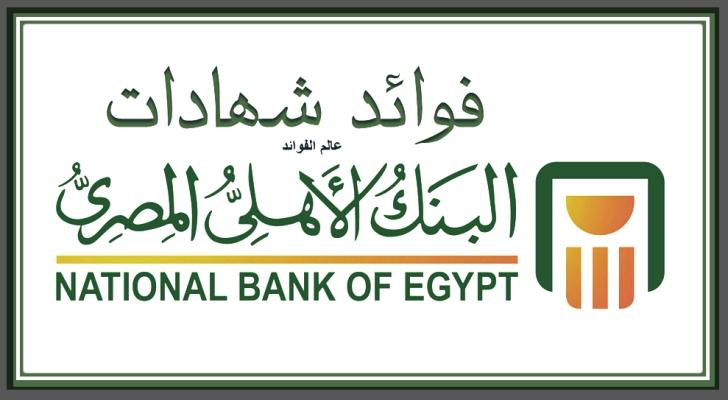 فوائد شهادات البنك الأهلي المصري