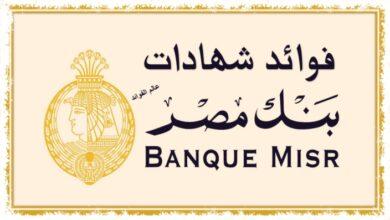 فوائد شهادات بنك مصر
