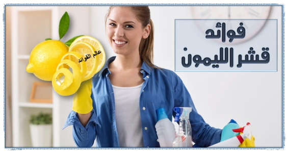 فوائد قشر الليمون في المنزل