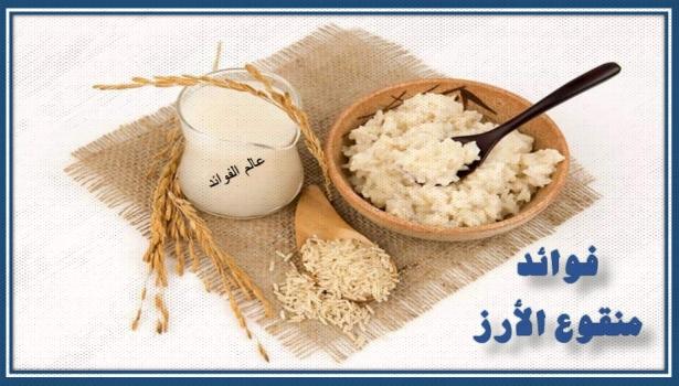 فوائد منقوع الأرز على الصحة