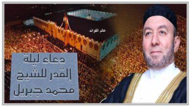 دعاء ليلة القدر للشيخ محمد جبريل