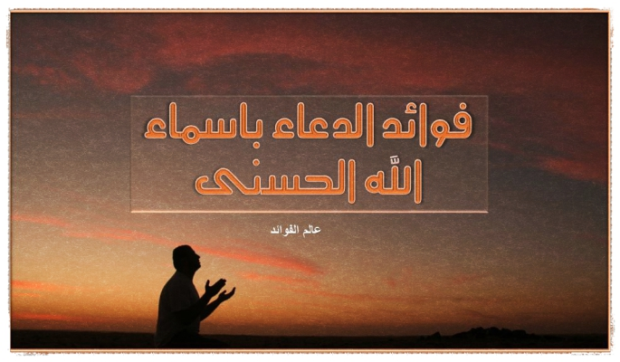 فوائد الدعاء باسماء الله الحسنى