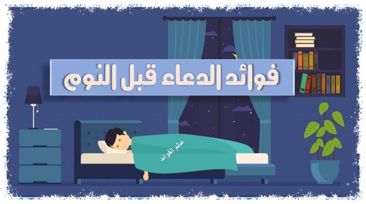 فوائد الدعاء قبل النوم