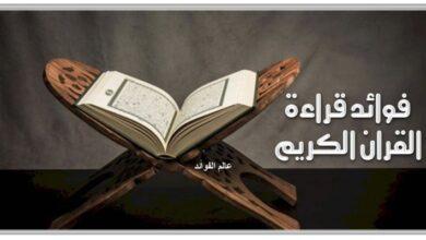 فوائد قراءة القران الكريم